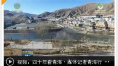 四十年看青海·媒体记者青海行 玉树:全民共建美丽玉树新生活