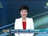 《青海日报》评论员文章:坚持党的领导—— 一论学习贯彻我省庆祝改革开放40周年座谈会精神
