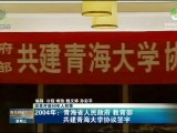 2004年:青海省人民政府 教育部共建青海大学协议签字