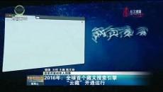 """【改革开放40年人和事】(39)2016年:全球首个藏文搜索引擎""""云藏""""开通运行"""