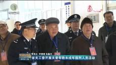省关工委开展关爱帮教未成年服刑人员活动