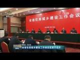全省住房城乡建设工作会议在西宁召开
