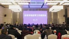 匡湧副省长主持召开全省市场监管工作座谈会