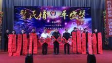 2019年度西宁特警支队警民联谊文艺表演圆满落幕