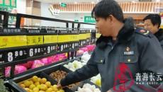 同仁县组织开展节前市场情况检查