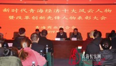 新时代青海经济十大风云人物暨改革创新先锋人物表彰大会召开