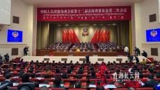【长云图说】青海省政协十二届二次会议隆重开幕