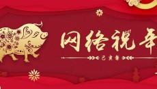 【网络祝年】让辖区弱势群体过一个祥和的春节