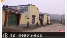 劉寧: 危房改造