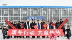 """青海共青团""""暖冬行动""""温暖2019 公益行深入青藏铁路唐古拉段"""