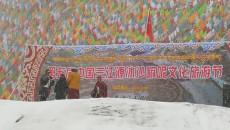 中国藏族传承千年习俗 通天河奇观冰沙玛尼