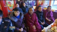 省政协领导看望慰问塔尔寺僧众