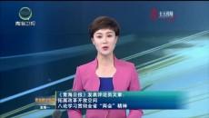 《青海日报》发表评论员文章?#21644;?#23637;改革开放空间