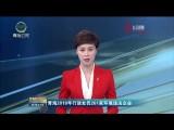 青海2018年行政处罚261?#19968;?#22659;违法企业
