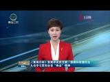 《青海日报》发表评论员文章:保障和改善民生
