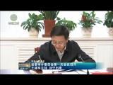 省委审计委员会第一?#20301;?#35758;召开 王建军主持 刘宁出席