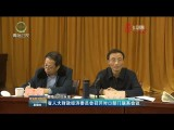 省人大财政经济委员会召开对口部门联系会议