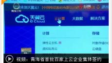 青海省首批百家上云企业集体签约