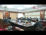省人大常委会第28次主任会议召开