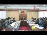 省人大常委会党组第20次会议召开