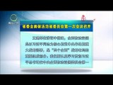 省委全面依法治省委员会第一次会议召开 王建军主持并讲话 刘宁出席