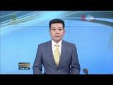 2019-03-20《青海新闻联播》