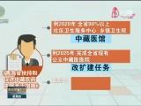 我省出台25项具体措施 促进中藏医药高质量发展
