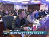 农工党青海省委传达贯彻全国两会精神