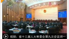 省十三届人大常委会第九次会议闭幕