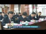 全省民事行政暨公益诉讼检察工作会议召开