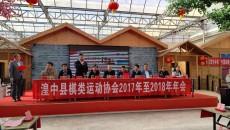 2019全国象棋业余棋王赛青海赛区湟中县预选赛开幕