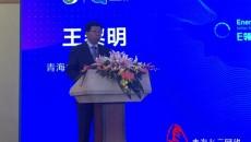 第十二届中国·青海绿色发展投资贸易洽谈会暨第六届环青海湖(国际)电动汽车挑战赛新闻发布会在北京举行
