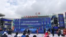 2019青海文化旅游节暨中国西北旅游营销大会隆重开幕 王建军宣布开幕