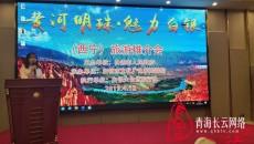 """2019""""黄河明珠·魅力白银""""旅游专场推介会走进西宁"""