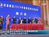 海東河湟新區2019年春季招商引資項目推介會在西寧舉行