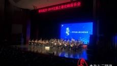 """""""诗与远方——2019文旅之春交响音乐会""""在西宁举办"""