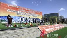 【长云播报】天津市滨海新区在黄南州举办精准脱贫专场招聘会
