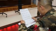 西宁支队组织学唱《做习主席的好战士》
