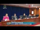 中国科学院动物研究所与三江源国家公园管理局党委结对共建
