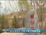 省军区组织驻宁部队开展义务植树活动