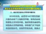 青海省通报中央环境保护督察移交生态环境损害责任追究问题?#35797;?#24773;况