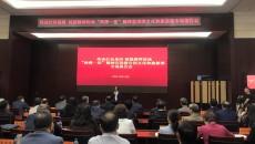 """""""两弹一星""""精神宣讲报告团文化和旅游部专场报告会在北京举办"""