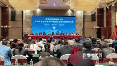 聚焦康复医学发展 青海省首届康复论坛举行