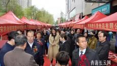 2019年青海省消费促进活动正式启动