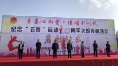"""平安区举办庆祝新中国成立70周年 纪念""""五四""""运动100周年活动"""