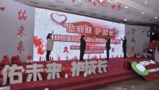 """""""?#28216;?#26469;,护成长""""关爱白血病儿童公益捐助活动在西宁启动"""