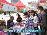 国际博物馆日:让传统与未来握手