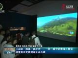 《山宗·水源·路之冲——一带一路中的青海》展览迎来亚洲文明对话大会外宾