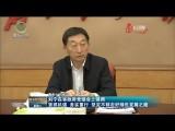刘宁在省政府党组会上?#24247;?#32039;抓机遇 务实重行 坚定不移走好绿色发展之路