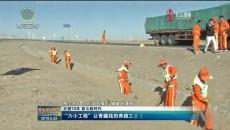 """【壮丽70年·奋斗新时代】""""六小工程?#27604;?#38738;藏线的养路工区生活变得""""有声有色"""""""